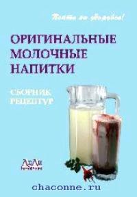 Оригинальные молочные напитки. Сборник рецептур